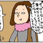 女性ローディが女友達に会う時やっていること。の続き(漫画)