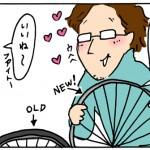 家にサイクルパーツが増えていくよ〜!!(漫画)