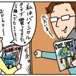 雑誌バイシクルクラブとサイクルスポーツの違い(漫画)