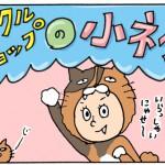 小ネタ④実は日本ブランドのサイクリングウェアたち☆ウェア選びに迷ったらコレ◎(漫画)