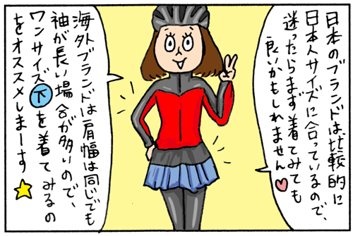 実は日本ブランドのサイクリングウェアたち☆ウェア選びに迷ったらコレを買え(漫画)