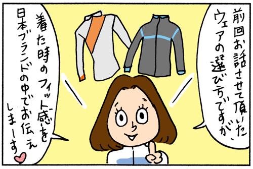 日本ブランドのサイクルジャージそれぞれの特徴☆(漫画)