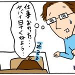 サイクリスト深夜の恐怖体験〜前編〜(漫画)