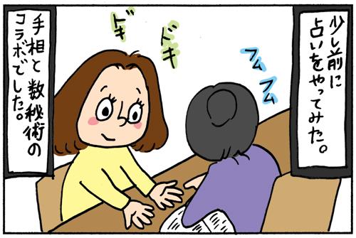 【番外編】先日手相&数秘術占いに行ってみました。その①(漫画)