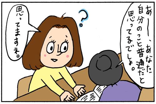 先日手相&数秘術占いに行ってみました。〜番外編〜(漫画)