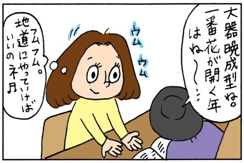 【番外編】先日手相&数秘術占いに行ってみました。その②(漫画)