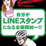 サイクリスト集まれ☆自分がLINEスタンプになる!【40人限定先着順】