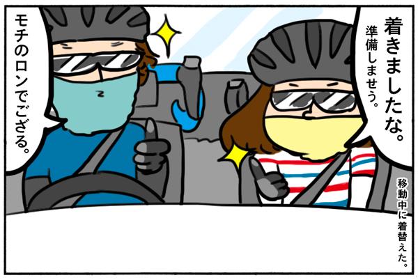 ロードバイク二台車に載せて、到着!(四コマ)