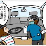 ロードバイクをウマい事車に乗せて、いざ出発!!後編(漫画)