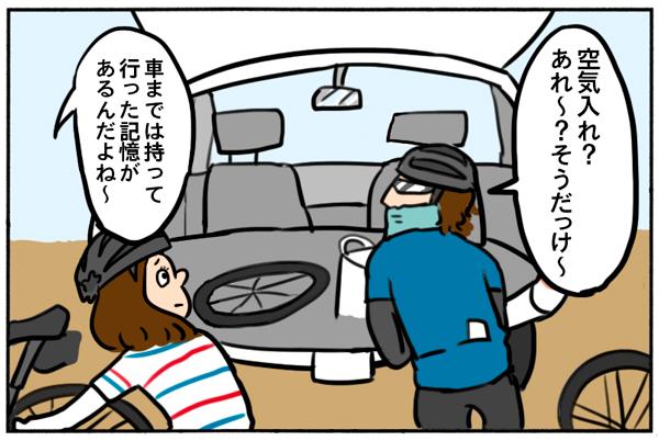サイクリングするために輪行☆組み立てていると思い出した!!(漫画)