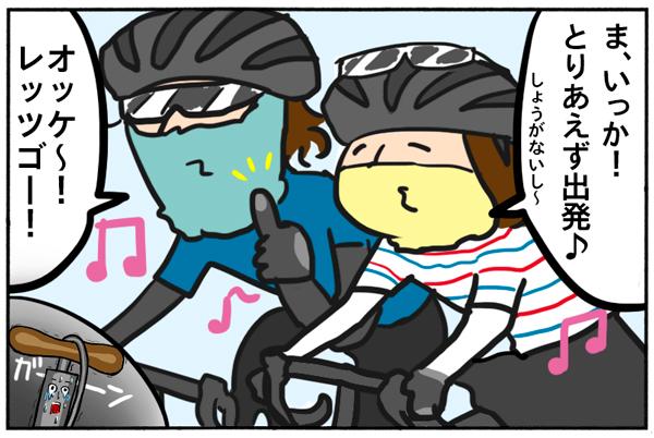 サイクリングするために輪行☆とりあえずスタートしましょ(漫画)