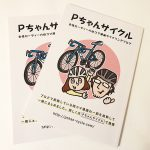 自転車四コマ漫画『Pちゃんサイクル』限定本プレゼント☆