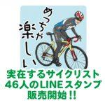 サイクリスト46人で作ったLINEスタンプ販売開始!!!