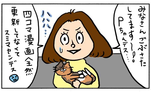久しぶりの四コマ漫画『ご無沙汰しております。』