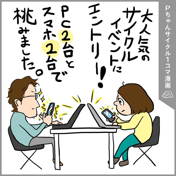 【1コマ漫画】大人気の自転車イベントにエントリーすべく。