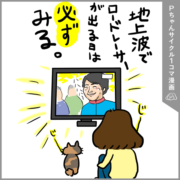 【1コマ漫画】ロードレースファンとしては貴重な地上波での出演なんです!!