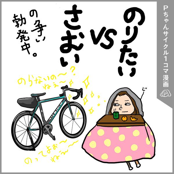 ロードバイクを趣味にしている女性ローディの自転車一コマ漫画。寒いけど乗りたい!