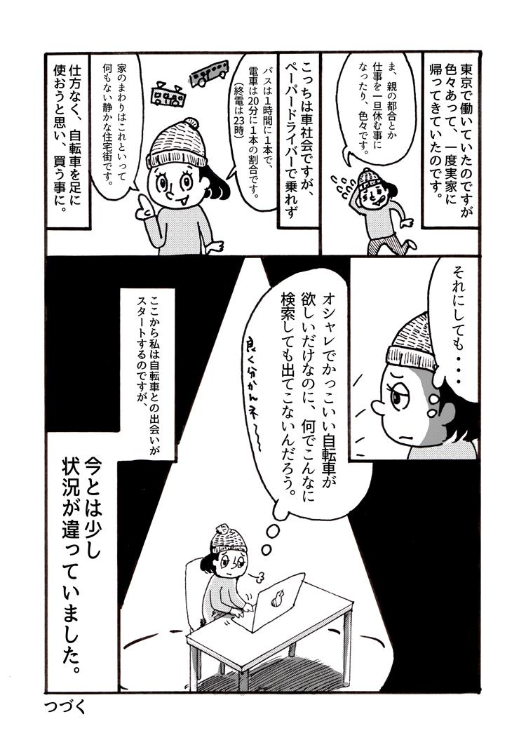 自転車が欲しい超初心者Pちゃんのドキュメンタリー成長漫画