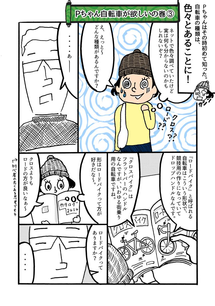 自転車が欲しい超初心者Pちゃんのドキュメンタリー成長漫画。店員さんに説明を受ける