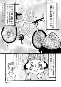 低身長の女性向け東京バイクに一目惚れ!自転車が欲しい超初心者Pちゃんのドキュメンタリー成長漫画。