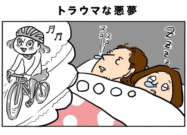 【閲覧注意】四コマ漫画『トラウマな悪夢』自転車に乗るときは気をつけよう・・・