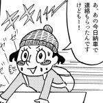 【8話】自転車超初心者Pちゃんのドキュメンタリー系成長漫画『Pちゃん自転車を買うの巻2』