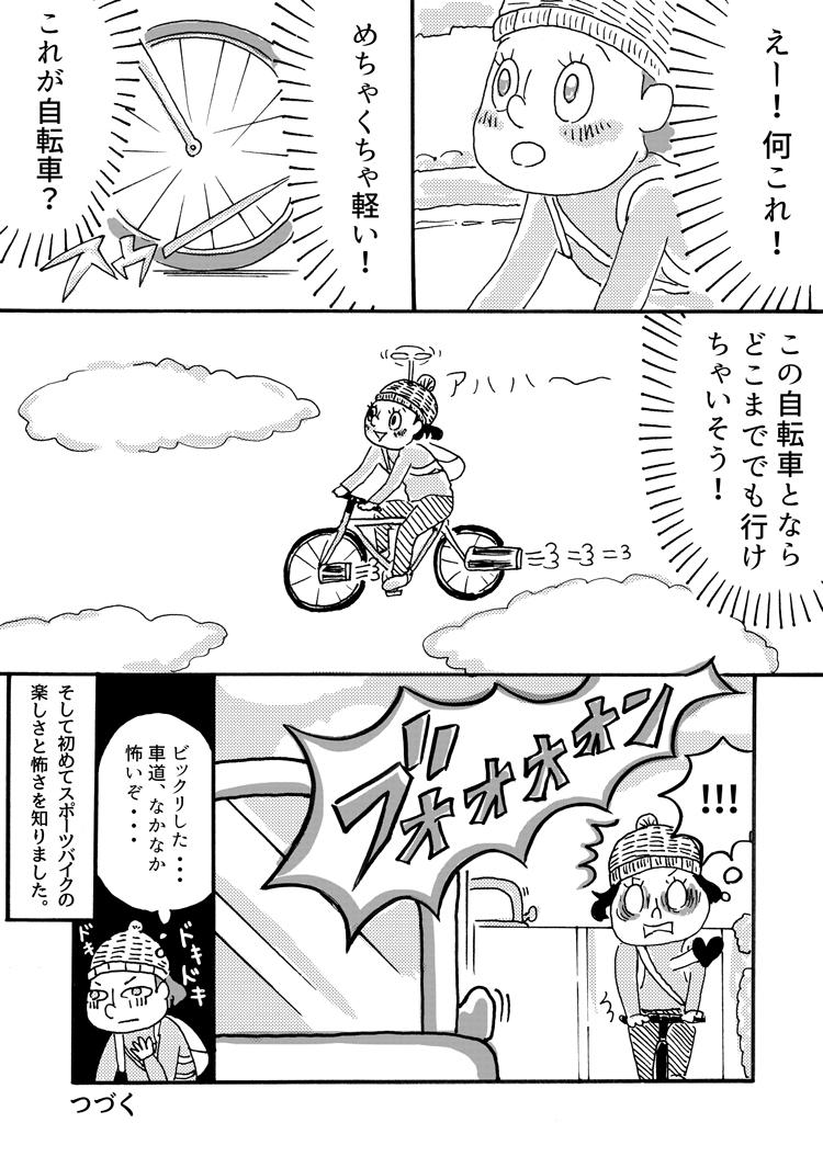 クロスバイク納車後、初乗りで帰宅するまで。自転車は車道を走りましょう!