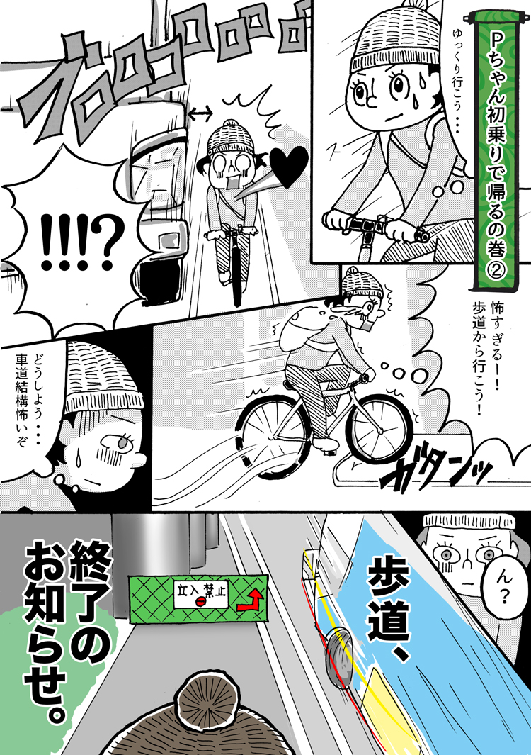 自転車は車道と分かっているけど、怖い初心者サイクリスト。