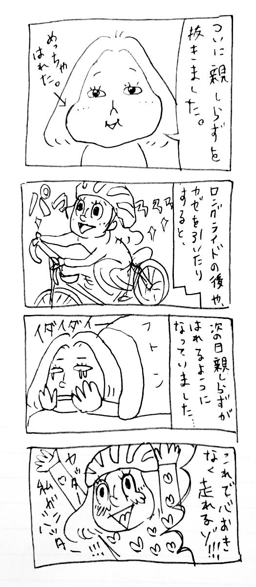 完全埋伏歯手術(親知らず)のため入院!四コマ漫画1