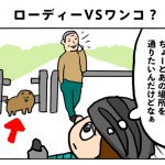 【四コマ】ローディVSワンコ?