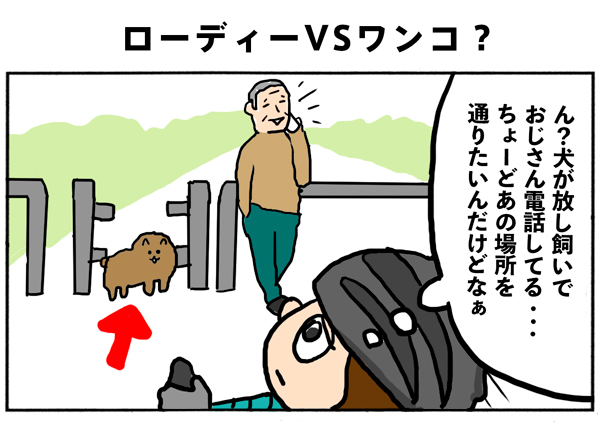 放し飼いの犬を連れている人は犬のほうを見ていてね!自転車が通れません〜!を漫画にしました。笑