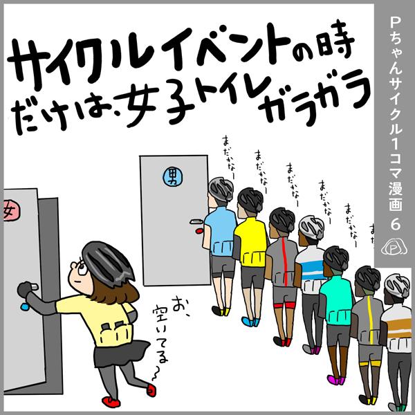 【1コマ漫画】サイクルイベントにだけ起きる女性の特権?