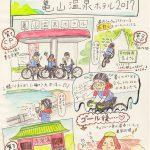 【毎日開催】グランフォンド亀山温泉ホテルに参加してきました!千葉の房総をサイクリングした後は温泉につかって疲労回復♪