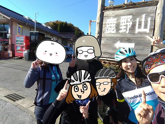 鹿野山の秋元ルートに着きました!