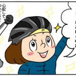 【四コマ漫画付】山手線一周ライドしてきました!29駅走ってみた感想