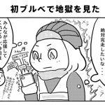 【漫画】ブルベに初めて参加して地獄を見ました!!