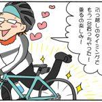 【四コマ漫画】ぶり夫がグラベルロードバイクを購入しました!新車に乗ってみたら・・・