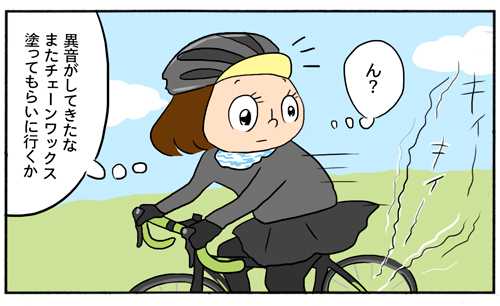 【四コマ漫画】チェーンスプロケピッカピカ(呪文) チェーンのワックスコーティングで今まで真っ黒だったところが常にピカピカ!!