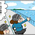 【四コマ漫画】初めての高野山ヒルクライム 〜わかやまサイクリングフェスタ2018に初参加〜