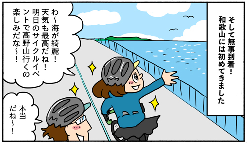 わかやまサイクリングフェスタ2018初参加!高野山ヒルクライムはつらかった・・・