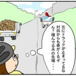 【四コマ漫画】車道を自転車で走行中によく起きる妄想。これって私だけ?