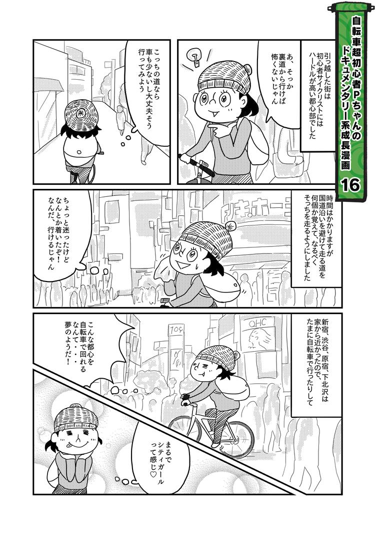 自転車超初心者Pちゃんのドキュメンタリー系成長漫画〜都会をサイクリングした帰りに、ブルーラグで初めてのお買い物