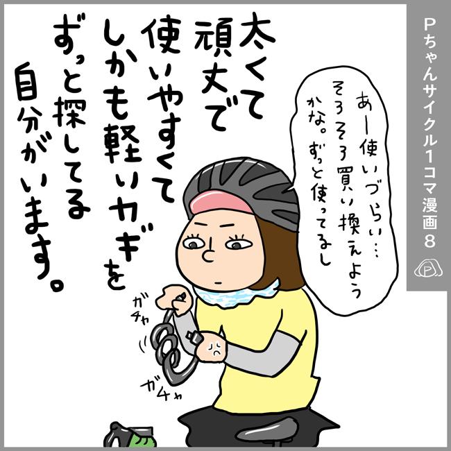 【1コマ漫画】自転車の鍵沼へようこそ!永遠にしっくりこない件