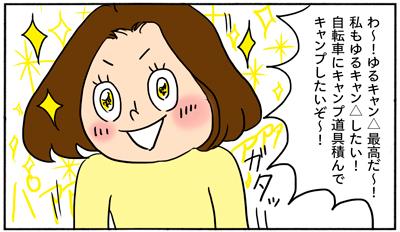 【四コマ漫画】私もやりたい!アニメに影響されてキャンプライドに目覚める!?