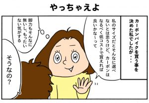 【四コマ漫画】「やっちゃえよ」新しいロードバイク(カーボン)を買う事にしましたが、夫婦の中でこんな会話がありました。