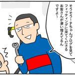 【四コマ漫画】「伝わってない」先日スピリートさんから聞いた情報です。もっとmeに伝えてキボンヌ!!笑