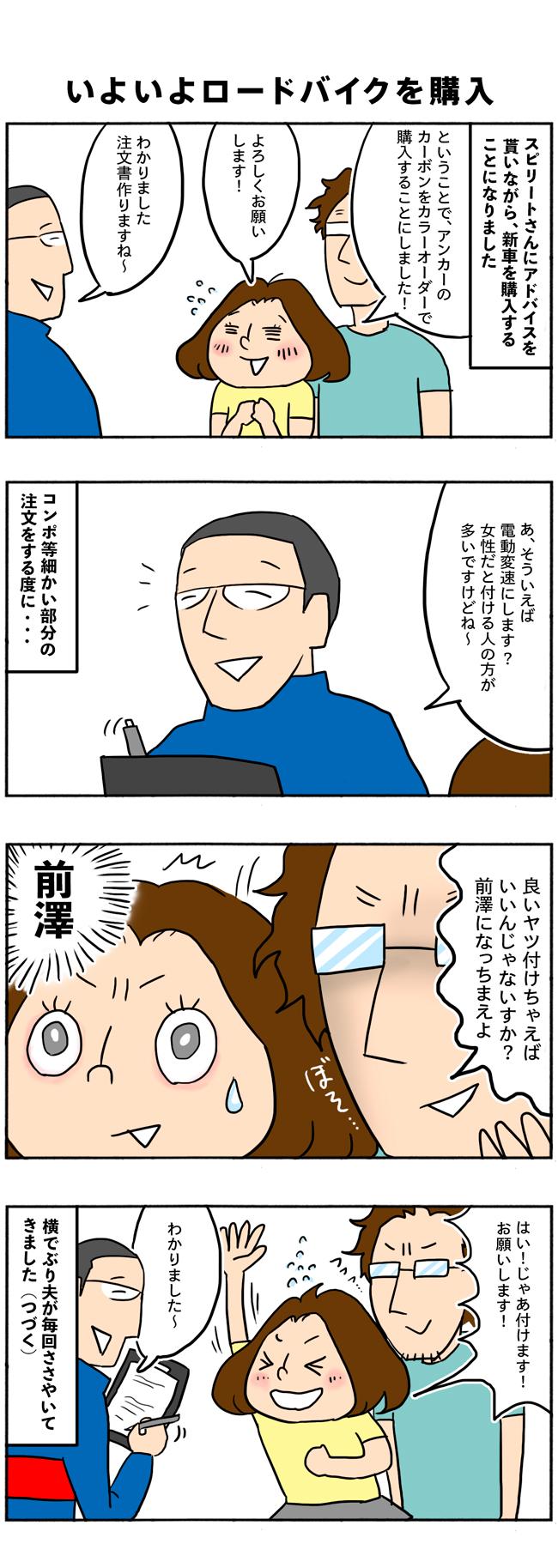 【四コマ漫画】2台目のロードバイクを注文する時のこと。横の前澤がすごい。