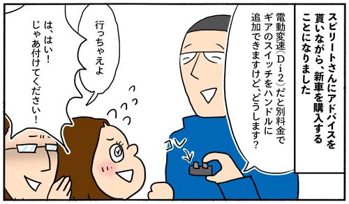 【四コマ漫画】2台目のロードバイクを注文する時のこと2 金に糸目をつけない購入方法