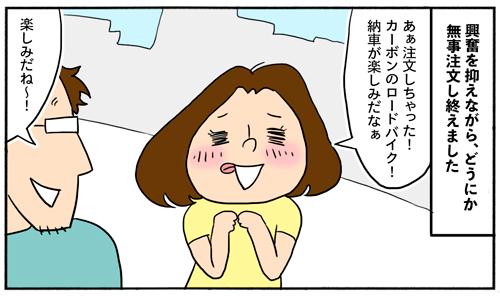 【四コマ漫画】2台目のロードバイクを注文する時のこと3 とうとう前澤理論で注文しちゃった!その後の心理状況