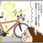 【四コマ漫画】2台目のロードバイクを注文する時のこと4 遂に入荷!〜受け渡しまでの流れ〜